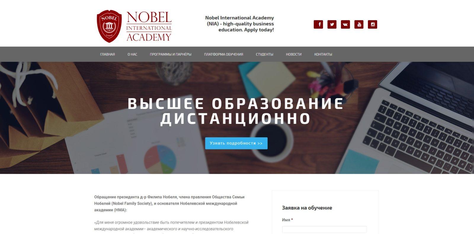nobelacademy.com