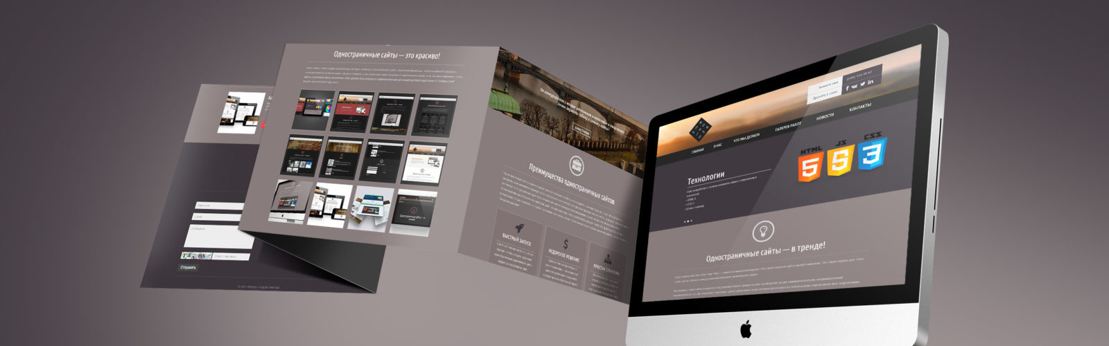 Создание гибких сайтов