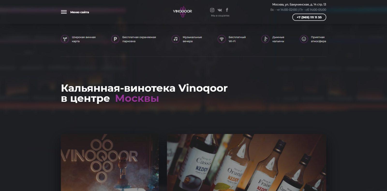 vinoqoor.com