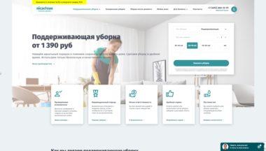 nicaclean.ru