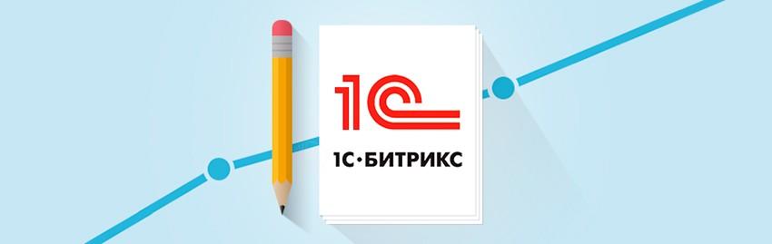 Доработка сайта на Bitrix в Москве