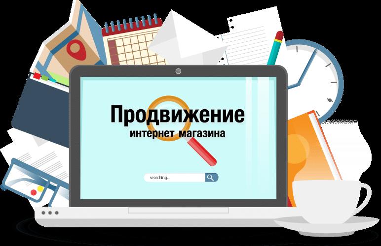 SEO-продвижение интернет-магазинов
